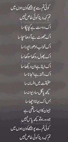 Tumhay yaad hoo k Na yaad hoo. Soul Poetry, Poetry Pic, Poetry Lines, Poetry Quotes In Urdu, Best Urdu Poetry Images, Love Poetry Urdu, Poetry Feelings, Urdu Quotes, Qoutes