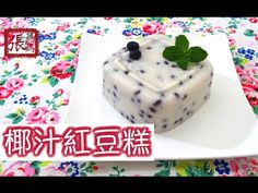 椰汁红豆糕 Red Bean Coconut | YouTube Video Recipe | MamaCheung
