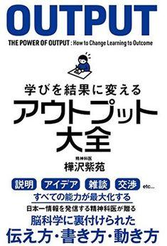 本書は、日本で初めてアウトプットに特化した、アウトプットの決定版とも言うべき一冊である。著者である樺沢紫苑氏は、精神科医でもありながら作家でもある。10年連続で年2冊以上の本を書き、メルマガを13年間... Good Books, My Books, News 6, Brain Training, Books To Read Online, Book Title, Book Design, I Am Awesome, Study