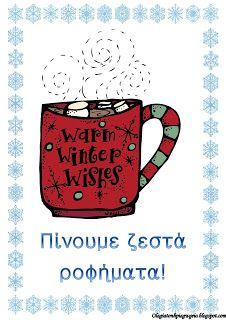 Όλα για το νηπιαγωγείο!: Τα χαρακτηριστικά του χειμώνα! Educational Activities, Projects To Try, Children, Winter, Blog, Crafts, Craft Ideas, Christmas, Young Children