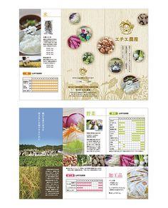 農産物紹介3つ折パンフレット