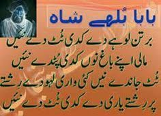 Image result for bulleh shah poetry