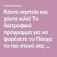 Κάντε νηστεία και χάστε κιλά! Το διατροφικό πρόγραμμα για να φορέσετε το Πάσχα το πιο στενό σας φόρεμα! | You & Me by Stamatina Tsimtsili Health Diet, Health Care, Health Fitness, Healthy Options, Healthy Tips, Greek Cookies, Reflexology Massage, Loose Weight, Diet Tips