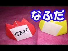 折り紙 ひまわり なふだ 折り方 Origami - YouTube