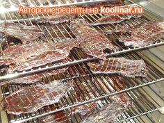 Фото к рецепту: Говядина Вяленая и Копчёная ! ! !