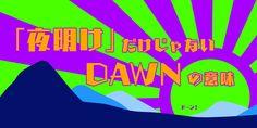 「夜明け」だけじゃない「dawn」の意味   すきなことぜんぶ Logos, Logo