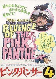 Posteritati: REVENGE OF THE PINK PANTHER 1978 Japanese 20x29