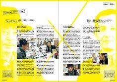 遊び心がいっぱい詰まったデザイン専門学校の学校案内|制作実績一覧|熊本の総合広告代理店 株式会社ゆうプランニング| Pamphlet Design, Booklet Design, Flyer Design, Book Layout, Page Layout, Layout Design, Layouts, Editorial Design, Editorial Layout