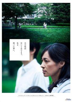 平成26年度の人権啓発ポスター(女性の人権)