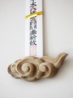 雲棚 … – Best Women Fashion images in 2019 Japanese Interior, Japanese Design, Japanese Art, Japanese Temple, Wood Crafts, Diy And Crafts, Arts And Crafts, Clouds Pattern, Wood Carving