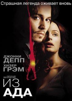 Смотреть онлайн фильм Из ада в хорошем качестве HD и совершенно бесплатно на ГидОнлайн.