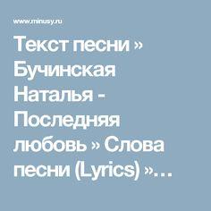 Текст песни » Бучинская Наталья - Последняя любовь » Слова песни (Lyrics) »…