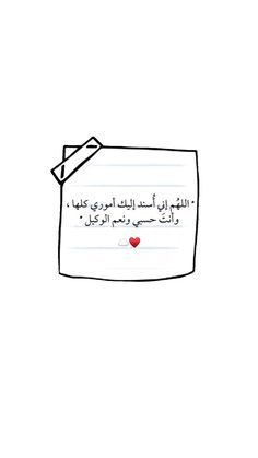 Beautiful Quran Quotes, Quran Quotes Love, Beautiful Arabic Words, Funny Arabic Quotes, Islamic Love Quotes, Islamic Inspirational Quotes, Religious Quotes, One Word Quotes, Book Quotes
