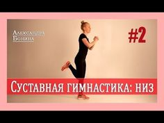 Суставная гимнастика  - Низ! Упражнения для суставов видео #Часть 2