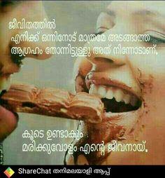 എനറ പനനവന Mary Malayalam Quotes Quotes