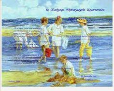 Αναμνηστικό Claude Monet, Sally, Good Morning, Back To School, Original Paintings, Places To Visit, Graduation, Printables, Illustrations