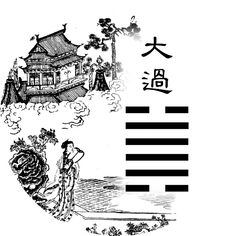 28. ¦||||¦ - Great Exceeding (大過 dà guò)