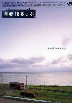 青春18きっぷ|タンポポみたいに旅に出た。 2001