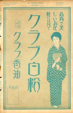 Club Cosmetics ad. 1920s Best Ads, Poster Ads, Retro Ads, Robins Egg, Japanese Prints, Nihon, Graphic Design Art, Japanese Culture, Vintage Japanese