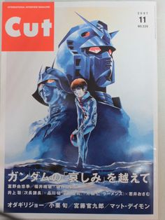 CUT Japanese Culture Magazine Feat. Gundam 11/2007 VOl.220 JAPAN ANIME