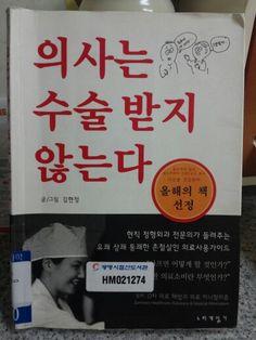 16.3.27. 의사는 수술받지 않는다 / 김현정