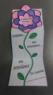 Mothers Day Crafts, Kindergarten, Blog, Kindergartens, Blogging, Preschool, Preschools, Pre K, Kindergarten Center Management