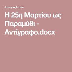 Η 25η Μαρτίου ως Παραμύθι - Αντίγραφο.docx Education, Greek, School, Projects, Log Projects, Blue Prints, Onderwijs, Learning, Greece