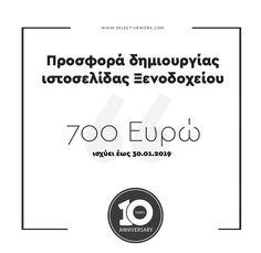 10 Χρόνια Selectiev Work   Προσφορά δημιουργίας  ιστοσελίδας Ξενοδοχείου  700 Ευρώ έως 30.01.2019
