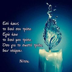 Ολα υποκειμενικα... Picture Quotes, Love Quotes, Inspirational Quotes, Great Words, Wise Words, Feeling Loved Quotes, Friedrich Nietzsche, Greek Quotes, Beautiful Mind