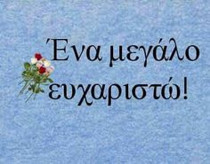 Greek Quotes, Famous Quotes, Birthday Wishes, Holiday Cards, Letter Board, Good Morning, Prayers, Beautiful Pictures, Funny Quotes