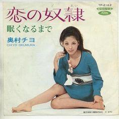 恋の奴隷/奥村チヨ