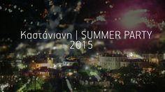KASTANIANI SUMMER PARTY 2015 Φέτος το 2016 αναμένουμε τα καλύτερα....