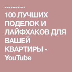 100 ЛУЧШИХ ПОДЕЛОК И ЛАЙФХАКОВ ДЛЯ ВАШЕЙ КВАРТИРЫ - YouTube