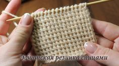 Эфиопская резинка спицами   Rib knitting stitches - YouTube
