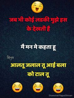 #jokes #joke #joke in hindi Comedy Quotes, Jokes Quotes, Hindi Quotes, Me Quotes, Funny Quotes, Memes, Best Funny Jokes, Funny Jokes For Adults, Funny Pics