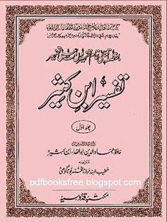 Tafseer Ibn Kaseer in Urdu part 1 | Free Pdf Books