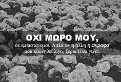 Αποτέλεσμα εικόνας για ζηλια quotes Lyric Quotes, Bible Quotes, Motivational Quotes, Inspirational Quotes, Deep Tumblr, Life Video, Greek Quotes, Favim, Happy People
