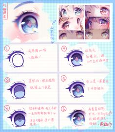 Trendy Drawing Tutorial Anime Eyes Ideas - Anime New Photos Eye Drawing Tutorials, Digital Painting Tutorials, Digital Art Tutorial, Drawing Tips, Art Tutorials, Drawing Ideas, Drawing Drawing, Drawing Practice, Painting Tips