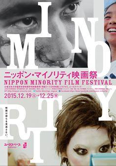 『ニッポン・マイノリティ映画祭』チラシビジュアル