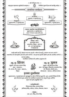 15 Marriage Card Hindi Matter Here is a beginner's adviser to organising a zero-waste, amoebic and acceptable wedding. And assumption what, it's way easier on the pockets Invitation Card Format, Marriage Invitation Card, Marriage Cards, Wedding Invitation Card Design, Reception Invitations, Invitation Wording, Wedding Card Wordings, Hindu Wedding Cards, Card Wedding