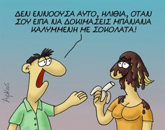Σοκολάτα Μπανάνα Funny Greek Quotes, Clever Quotes, Funny Stories, Wise Quotes, Funny Cartoons, The Funny, I Laughed, Haha, Funny Pictures