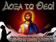 Good Morning Picture, Morning Pictures, Folk Religion, World View, Jesus Quotes, Buddhism, Christianity, Cool Photos, Greece