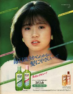 花王エッセンシャル シャンプー リンス 中森明菜 Retro Advertising, Retro Ads, Vintage Advertisements, Vintage Ads, Beauty Ad, Asian Beauty, Japanese Poster, Japanese Aesthetic, Old Ads