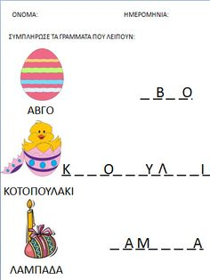 Easter Worksheets, Worksheets For Kids, Greek Language, Greek Alphabet, Easter Crafts For Kids, School Lessons, Kindergarten, Preschool, Teaching