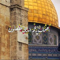Arabic Typing, Dome Of The Rock, Jerusalem, Slogan, Quotations, Religion, Words, Islam, Places