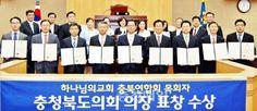 하나님의교회 안상홍증인회 충청북도의회 의장 표창 수상