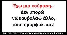 Έχω μια κούραση Funny Greek Quotes, Funny Quotes, True Words, Jokes, Lol, Humor, Sayings, Google, Image