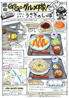 Japanese food illustration from Okayama Go Go Gourmet Corps (ernie.exblog.jp/) Food Graphic Design, Food Poster Design, Food Drawing, Drawing For Kids, Desserts Drawing, Recipe Drawing, Japanese Food Art, Food Map, Manga Drawing Tutorials