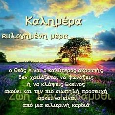 Good Morning Good Night, Greek Quotes, Beautiful Pictures, Greeting Cards, Decor, Decoration, Decorating, Deco, Embellishments