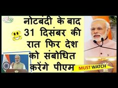 After demonetization Again PM Modi's address to the Nation on 31 Decembe...
